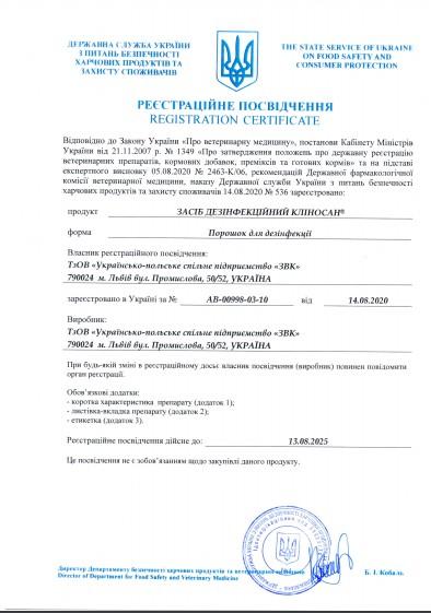 Реєстраційне посвідчення