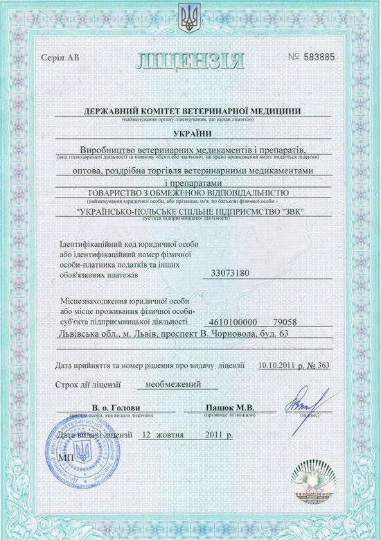 """Ліцензія """"ЗВК"""""""