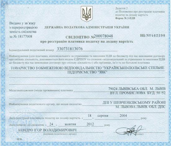 Свідоцтво про реєстрацію