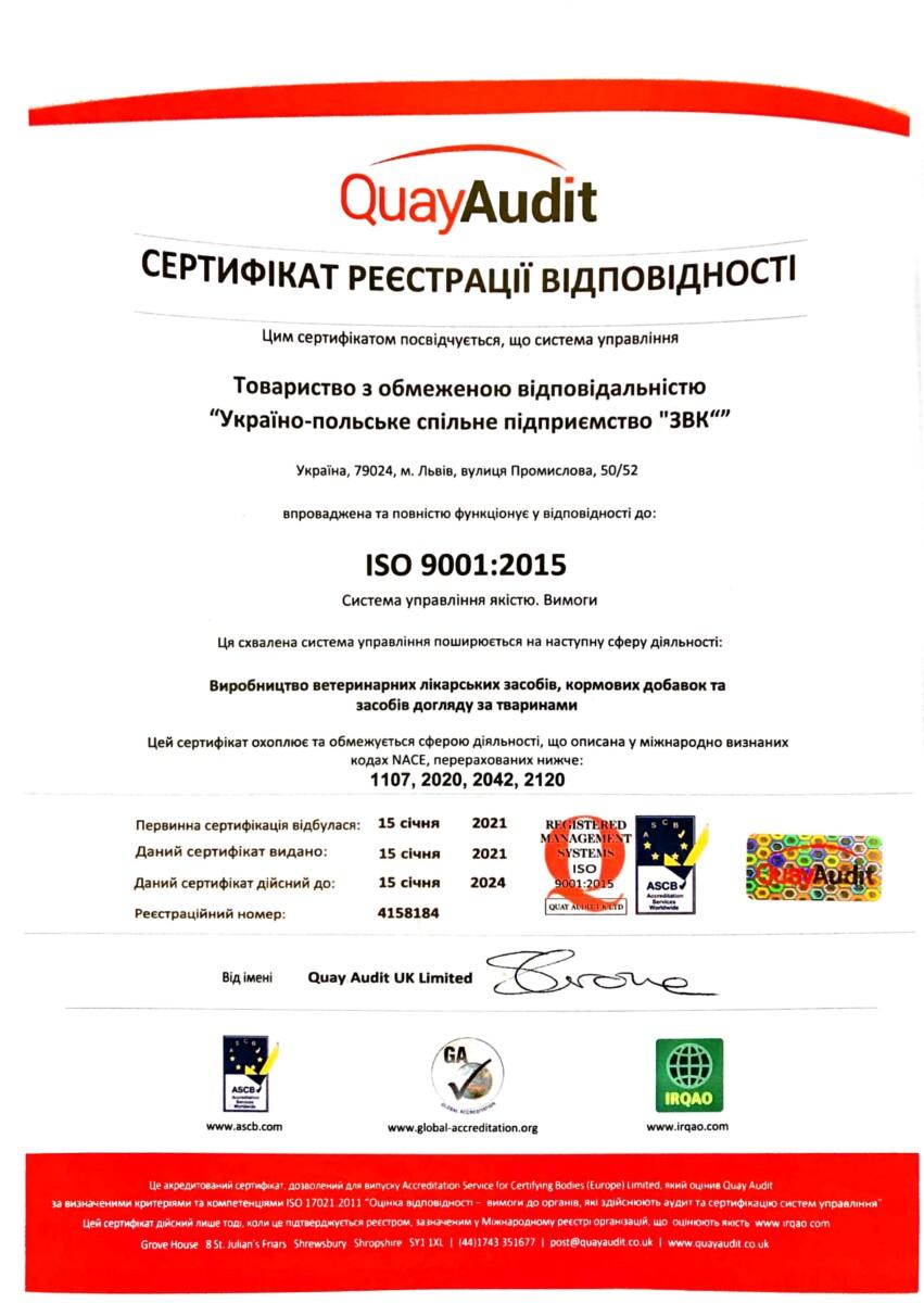 Сертифікат реєстрації відповідності